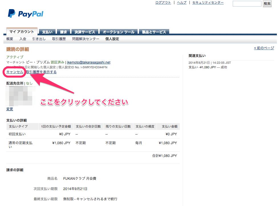 2. 購読の詳細_-_PayPal-1