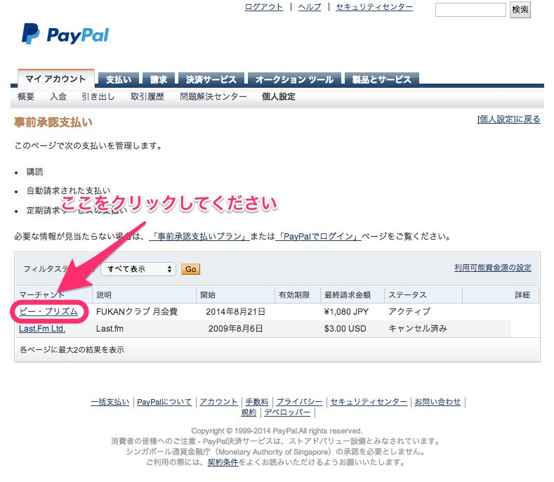 1. 事前承認支払い_-_PayPal