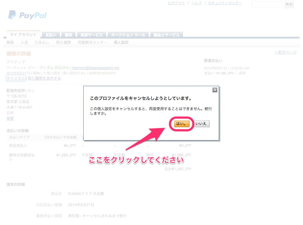3. 購読の詳細_-_PayPal