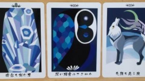 10/13〜10/19の神託カード(あゆき)