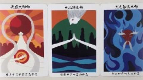 11/3(月祝)〜11/9(日)の神様カード(あゆき)