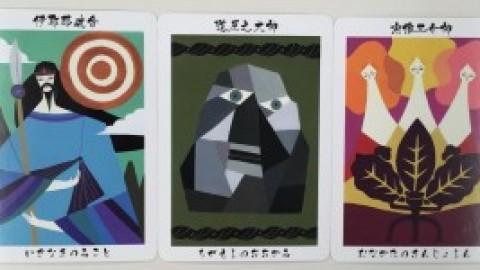 11/17(月)〜11/23(日)の神様カード(あゆき)