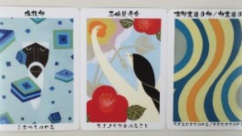 11/10(月)〜11/16(日)の神様カード(あゆき)