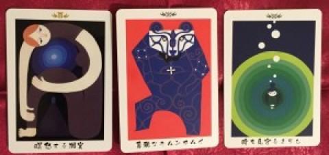 12/1(月)〜12/7(日)の神託カード(あゆき)
