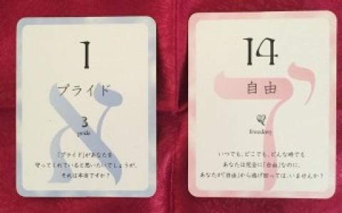 1/19(月)〜1/25(日)のチャネリングカード(Ayuki)