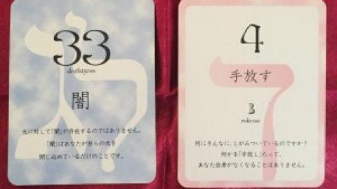 1/26(月)〜2/1(日)のチャネリングカード(Ayuki)