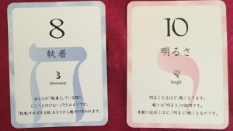 2/2(月)〜2/8(日)のチャネリングカード(Ayuki)