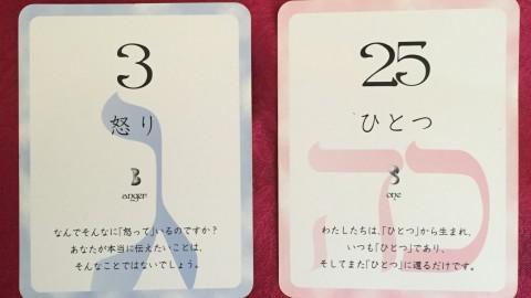 2/9(月)〜2/15(日)のチャネリングカード(Ayuki)