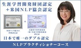 NLPプラク認定証