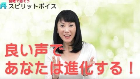 『スピリットボイス・アドバンス(全2回) 大阪』 池本美代子