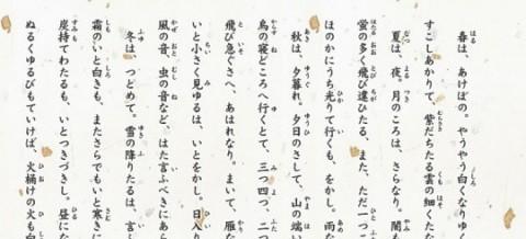 『枕草子 よみあわせ会』 尾畑雁多&池本美代子<br />開催日未定