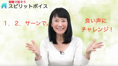 『スピリットボイス・トライアル 大阪』 池本美代子