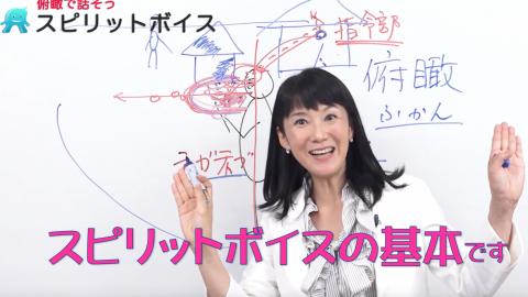 『スピリットボイス・ベーシック』 池本美代子