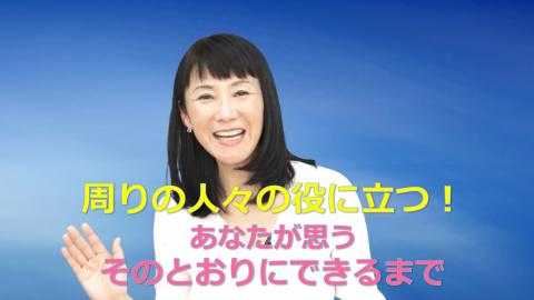 『1回完結ご希望に合わせてボイストレーニング 東京』 池本美代子
