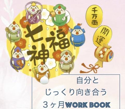 郵送版<br />『自分とじっくり向き合う3ヶ月Work Book』 Ayuki<br />2017年1〜3月号