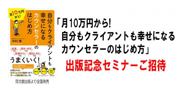 『出版記念セミナー』 中村博  2/24(金) 19〜21時