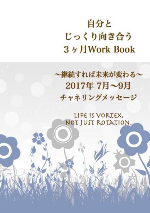 郵送版<br />『自分とじっくり向き合う3ヶ月Work Book』 Ayuki<br />2017年7〜9月号