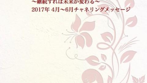 郵送版<br />『自分とじっくり向き合う3ヶ月Work Book』 Ayuki<br />2017年4〜6月号