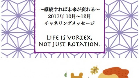 郵送版<br />『自分とじっくり向き合う3ヶ月Work Book』 Ayuki<br />2017年10〜12月号販売中!