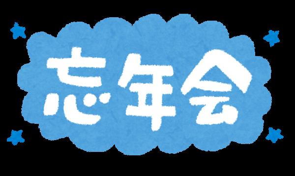 『トレジャー忘年会 たこ焼きパーティー&ライブ発表会』12/3(日)11時半〜終電まで!