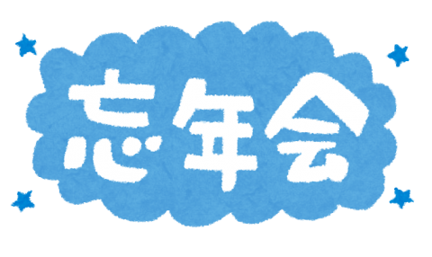 『トレジャー忘年会 たこ焼きパーティー&ライブ発表会』<br />12/3(日)11時半〜終電まで!