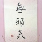 出世するペン字&書道瞑想 グループのロゴ