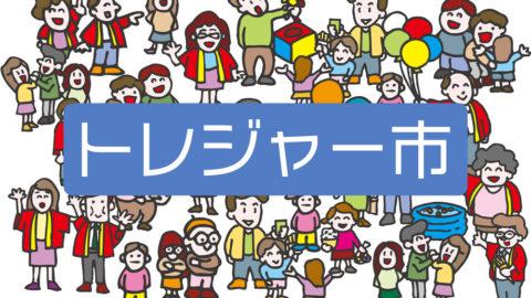 『トレジャー市』8/1(土) ご来場ありがとうございました!!