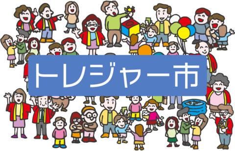 『トレジャー市』12/7(土) 11時11分〜17時 <br />18時から望年会!